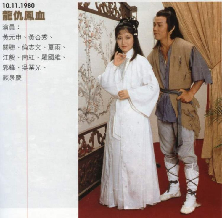 ดาราคู่ขวัญในอดีต : หวังซินซิ่ง และหวังเหยียนเซิน จากเดชเซียวฮื่อยี้