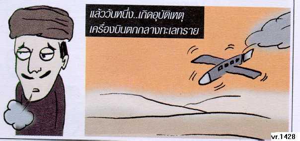 ณ กลางทะเลทรายแห่งหนึ่ง กรี๊ดด ไม่นะ :