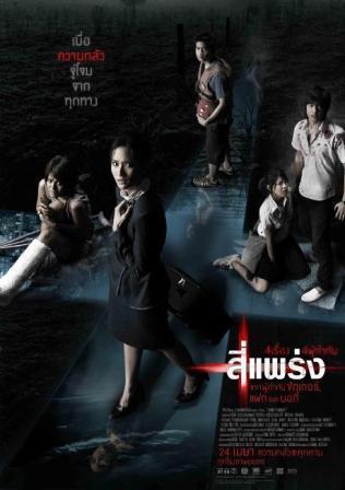 หนังไทยสยองขวัญ เรื่องไหนที่คุณชอบมากที่สุด :