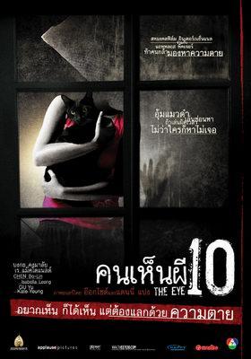 หนังไทยสยองขวัญ เรื่องไหนที่คุณชอบมากที่สุด