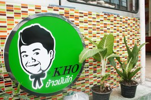รวมๆกิจการร้านอาหาร - ของหวานของดาราคนดัง : ร้านข้าวมันไก่ของโก๊ะตี๋