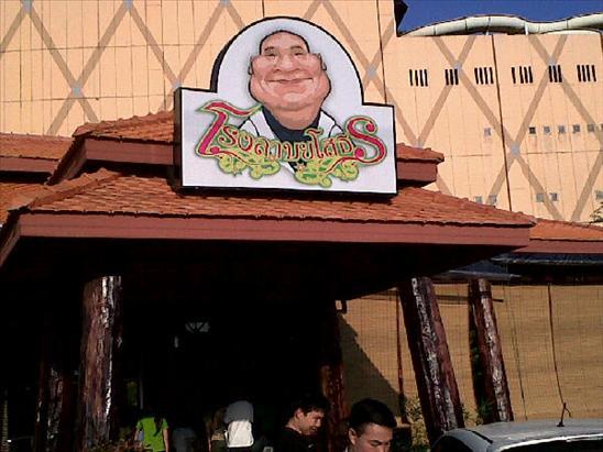 รวมๆกิจการร้านอาหาร - ของหวานของดาราคนดัง : โรงลาบยโส ของหม่ำ