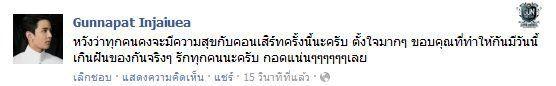 กัน-นภัทร @ คอนเสิร์ตถึงไหนถึงกัน 24/09/2011 :