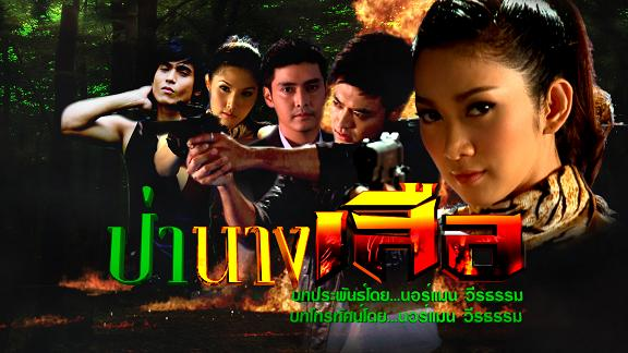 เรทติ้งเฉลี่ยละครหลังข่าวช่อง7 ในปี'2554 : อันดับ1 :: ป่านางเสือ...เรทติ้ง: 18.6