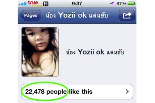 สาวผู้อยากผูกมิตรกับเพื่อนคุณทุกคนในเฟซบุ๊ก