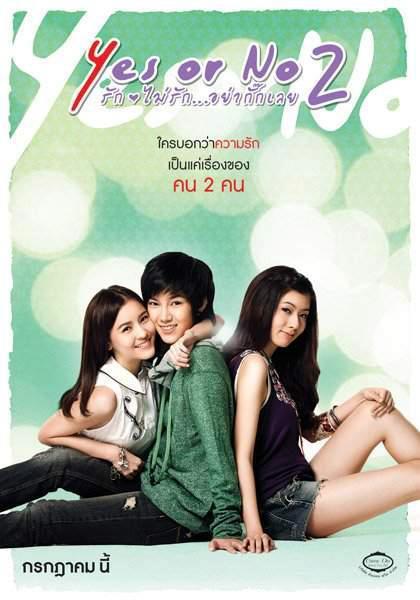 หนังใหม่  Yes or no 2  รักไม่รัก อย่ากั๊กเลย :