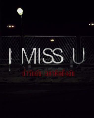 หนังใหม่ I MISS U รักฉันอย่าคิดถึงฉัน :