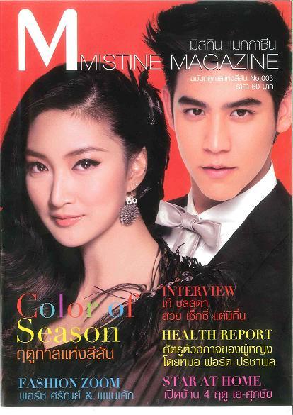 พอร์ช ศรัณย์ Mistine magazine :