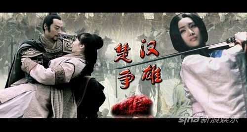 Chu and Han hegemony 《楚汉争雄》   (2011-2012) :