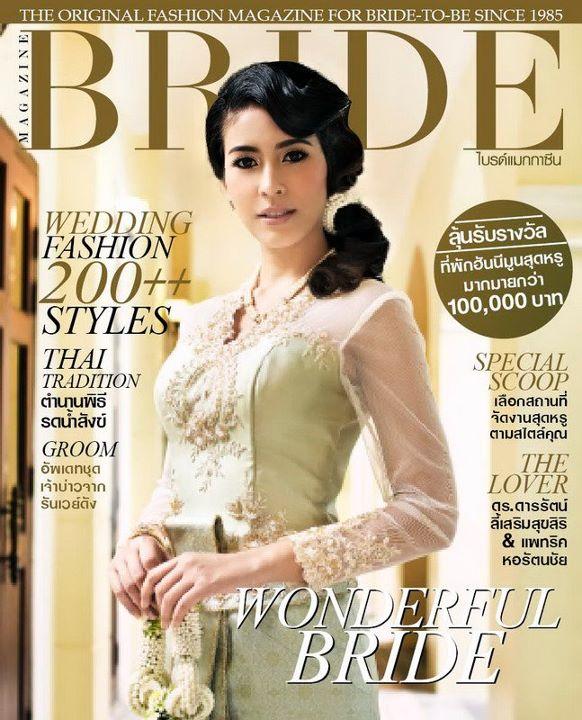 จุ๋ย วรัทยา นิลคูหา @ BRIDE vol.27 no.6 August 2012 :