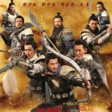 Saving General Yang 《忠烈杨家将》 (2013)