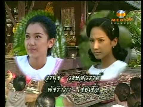 ผลงานละคร อั้ม พัชราภา ไชยเชื้อ ( ปี 2540-ปี 2556 ) : อีสา-วรีช่วงโชติ