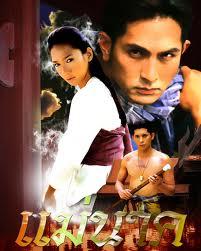ผลงานละคร อั้ม พัชราภา ไชยเชื้อ ( ปี 2540-ปี 2556 ) : แม่นาค