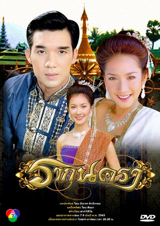 ผลงานละคร อั้ม พัชราภา ไชยเชื้อ ( ปี 2540-ปี 2556 ) : รากนครา