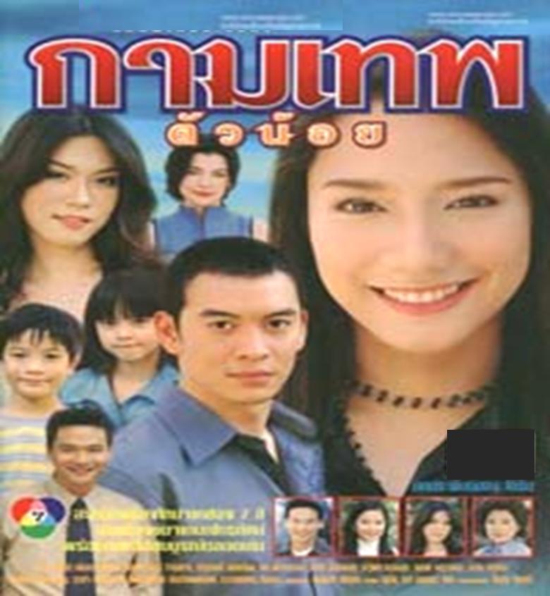 ผลงานละคร อั้ม พัชราภา ไชยเชื้อ ( ปี 2540-ปี 2556 ) : กามเทพตัวน้อย
