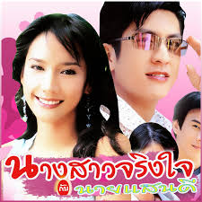ผลงานละคร อั้ม พัชราภา ไชยเชื้อ ( ปี 2540-ปี 2556 ) : นางสาวจริงใจ