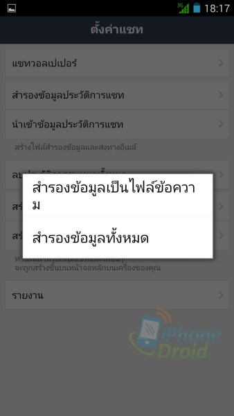 line_backup_android03