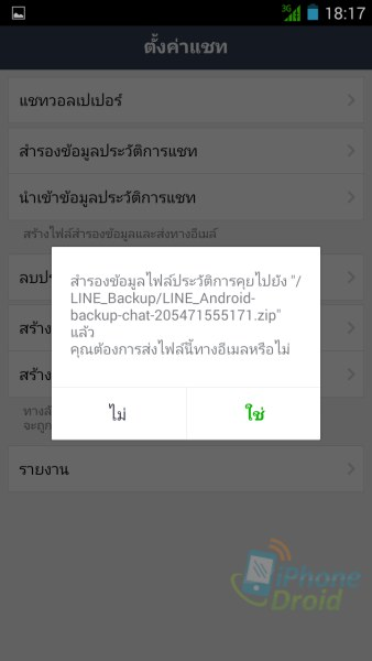 line_backup_android04