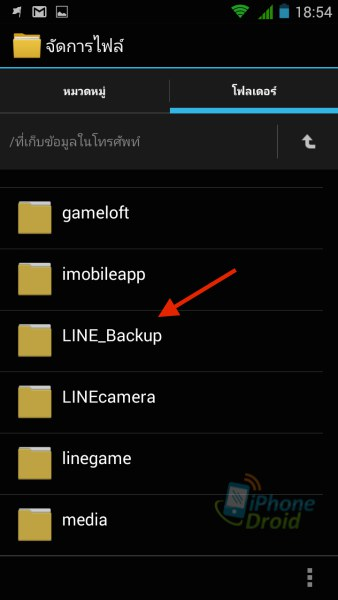 line_backup_android05