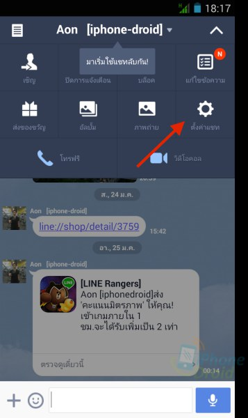 line_backup_android01